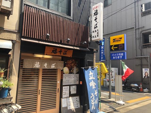 レベル高い立喰い蕎麦屋が多過ぎる!!「福そば」(人形町)