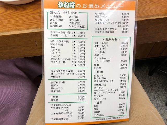 トマト煮込みが旨い最強酒場!「かね将」(五反田)