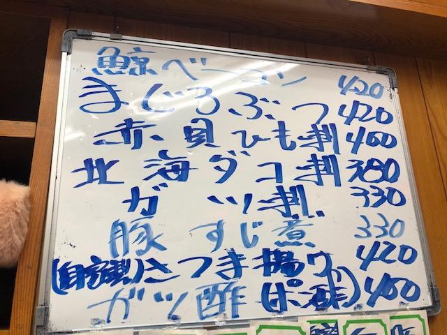 牛スジトマト煮が旨い最強酒場!「かね将」(五反田)