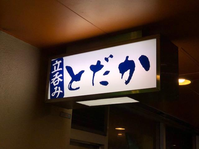 予約1年待ちの超人気店!「立呑み とだか」(五反田)で飲み放題付きコースを堪能
