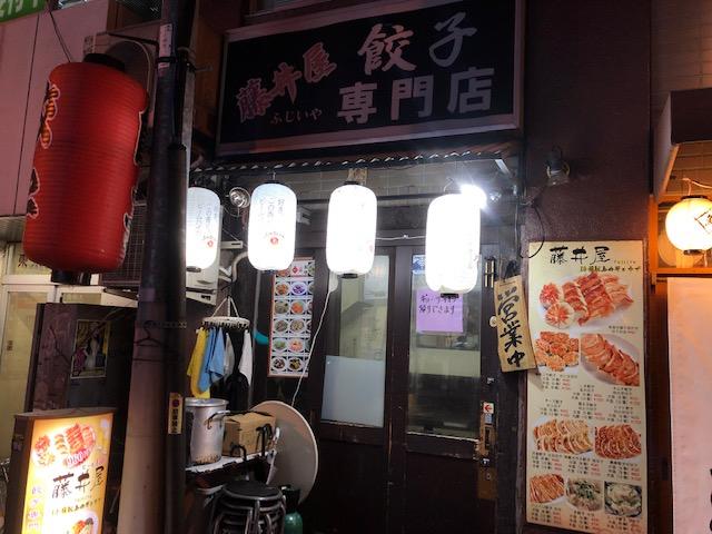 水道橋食べ歩き2軒目はこちら!「餃子専門店 藤井屋」