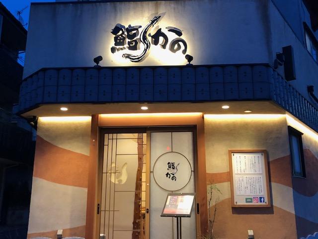 日々進化を遂げる街場進化系寿司屋!「鮨かの」(一之江)