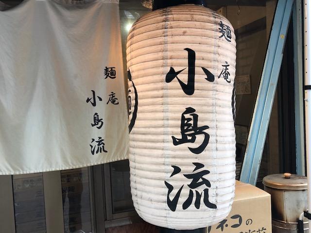 イタリアン出身の店主が作るラーメン!「麺庵 小島流 板橋本町本店」