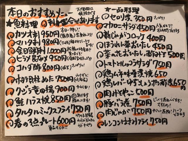 マカロニサラダが名物の居酒屋!「たらふくちゃん」(関内)