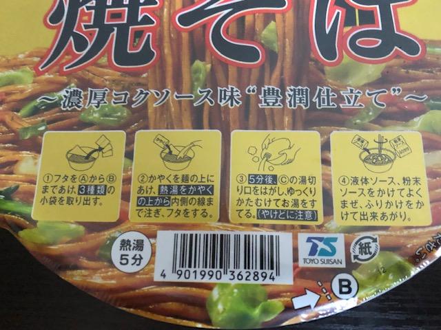 マルちゃん製麺!「焼そば」と「汁なし担々麺」を食べてみた