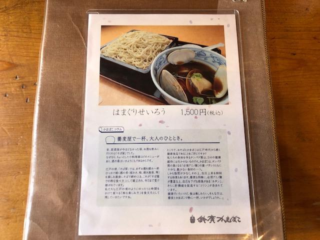 はまぐりせいろが旨過ぎる!「弁天(べんてん)」(浅草)の蕎麦が最高だった