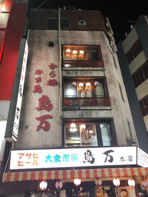 凄いディープな大衆酒場があった!「鳥万 本店(とりまん)」(蒲田)