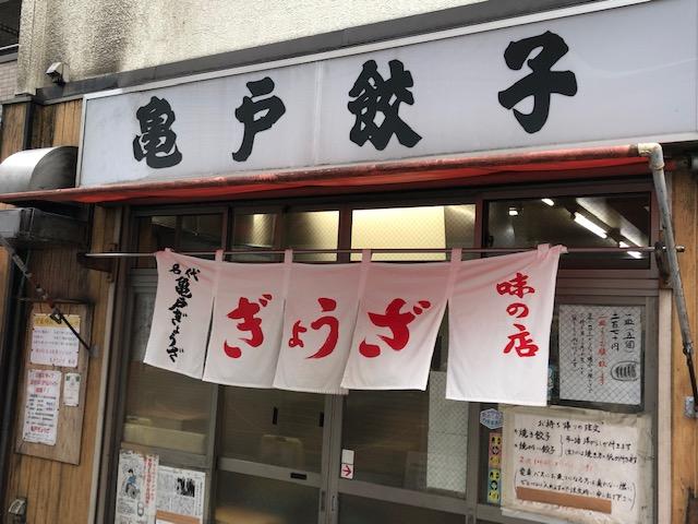 値上げしてるじゃん!1皿270円になった「亀戸餃子 本店」へ行く