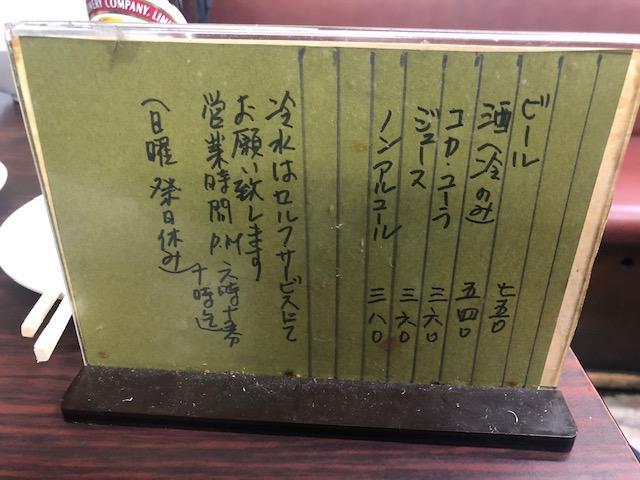 一風変わった餃子が名物の老舗中華料理屋!「福蘭」(外苑前)
