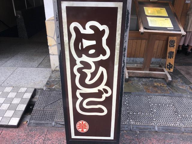 排骨担々麺 (ぱいこうだんだんめん)旨い!「支那麺 はしご 本店」(銀座)