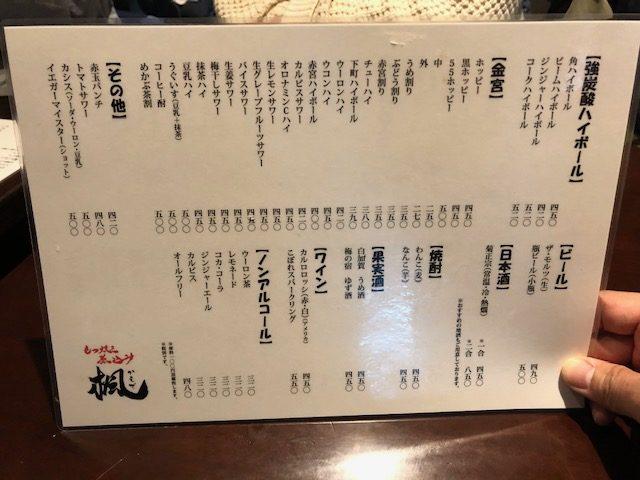 錦糸町で気軽に行くならオススメ!「もつ焼き 煮込み 楓」