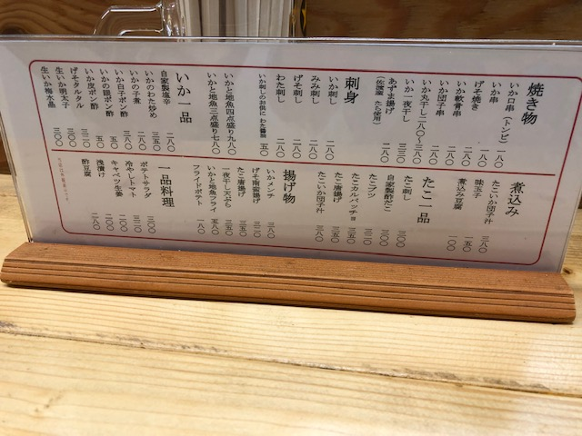 イカ&タコ料理専門店!「たこといかのでん」(水道橋)