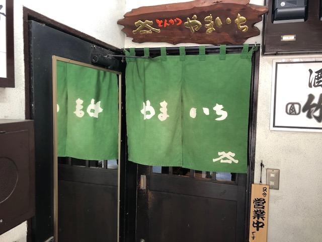 かつ丼を堪能してきた!「とんかつ やまいち」(淡路町・神田)