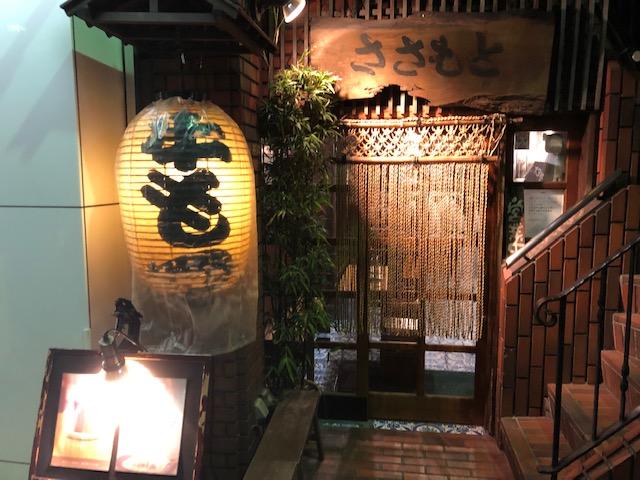 昭和の雰囲気で串煮込みを楽しむ!「ささもと 銀座店」