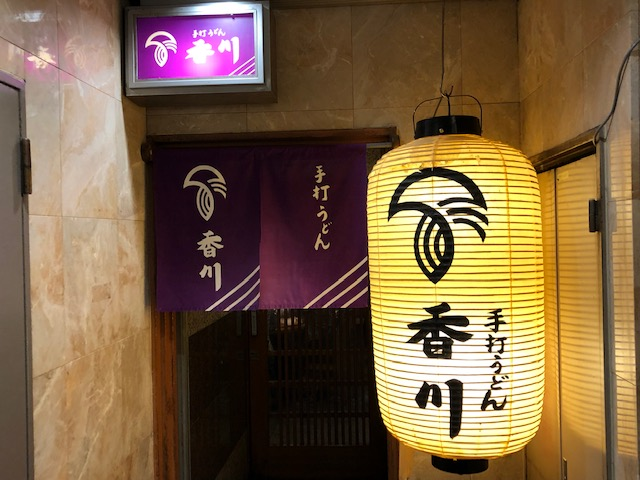 カレーうどん、おでんが旨い!!「香川」(大阪・北新地)
