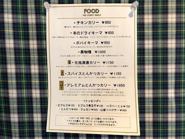 大阪屈指のカツカレーの名店!「渡邊カリー」(北新地)