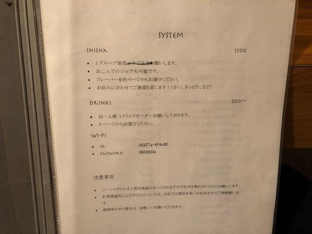 兵庫県(神戸・三宮)でシーシャ(水タバコ)が楽しめる店を紹介