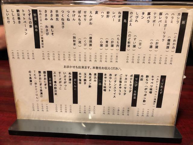 予約必須の大衆店!「焼鳥 やむちゃん」(飯田橋)へ行ってきた
