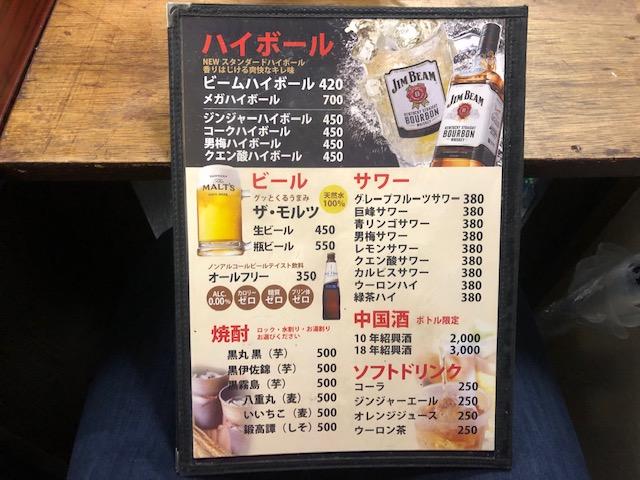 2軒目使いで重宝しているお店!「餃子専門店 藤井屋」(水道橋)