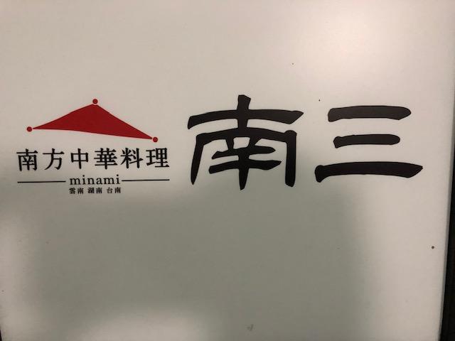 予約困難!「南方中華料理 南三(みなみ)」(荒木町・四谷)を堪能してきた