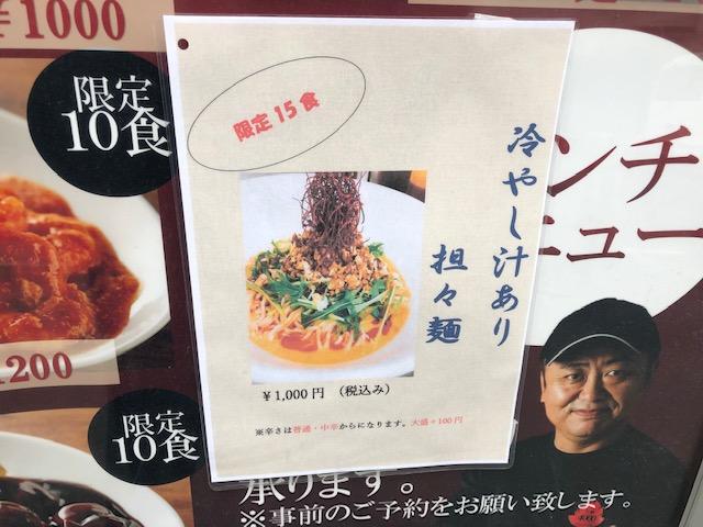 ランチ限定の冷やし担々麺!「ファイヤーホール4000」(五反田)