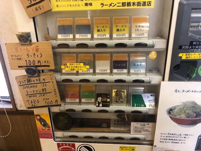 小ラーメンにらっきょうトッピング!「ラーメン二郎 栃木街道店」(壬生)
