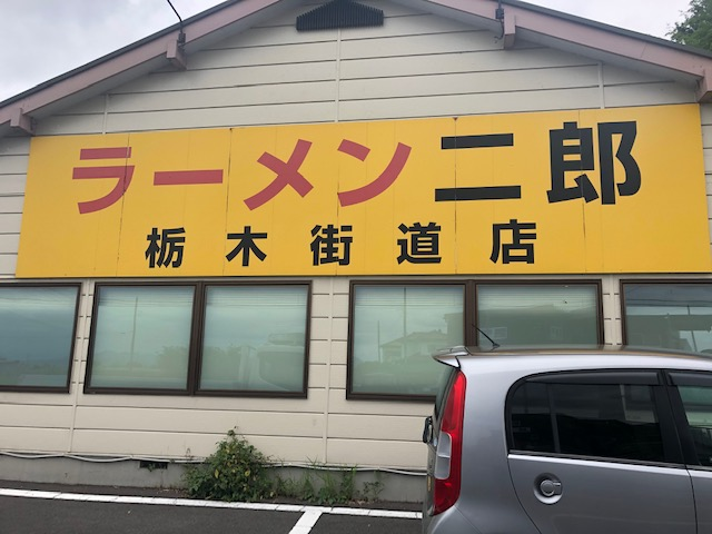 ラーメンにらっきょうトッピング!「ラーメン二郎 栃木街道店」(壬生)