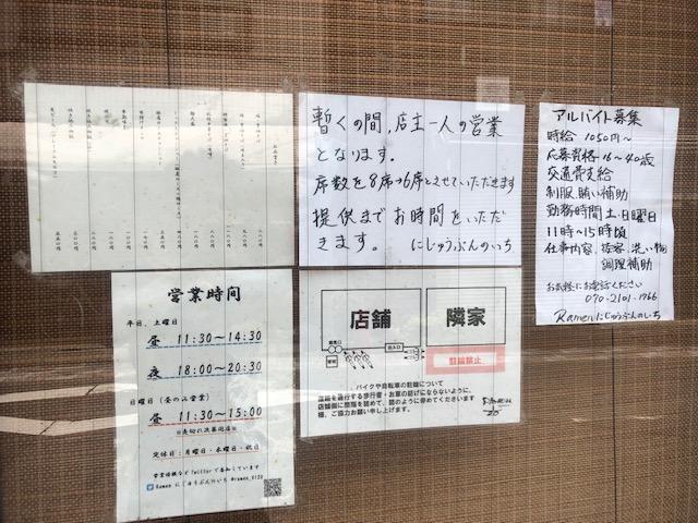 「RAMEN にじゅうぶんのいち(1/20)」(東尾久)のラーメンが旨い