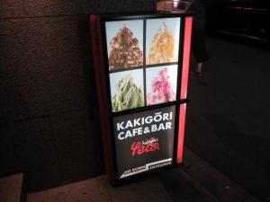 フワッフワのかき氷が美味し過ぎる!「yelo(イエロ)」(六本木)