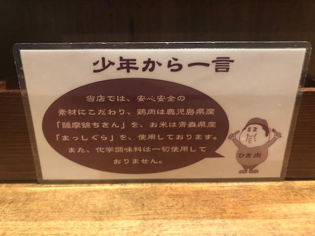 ミート矢澤系列の面白いお店!「ひき肉少年」(白金高輪)