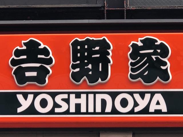 大好きな吉野家の牛丼をアレンジ!おすすめの食べ方をご紹介