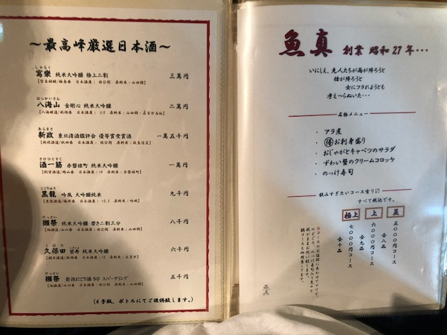 予約必須!コスパが素晴らしい海鮮居酒屋「魚真 恵比寿店」