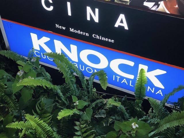 本格イタリアンが楽しめるお店!「KNOCK(ノック) 恵比寿店」