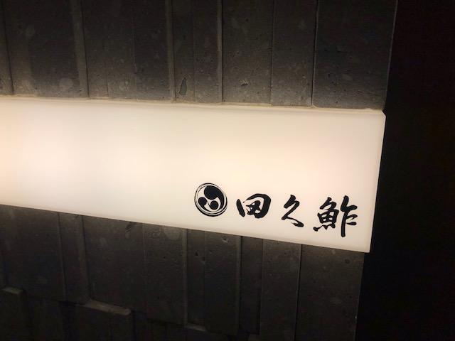 ネタとシャリのバランスが素晴らしい!「田久鮓(たくすし)」(大通)