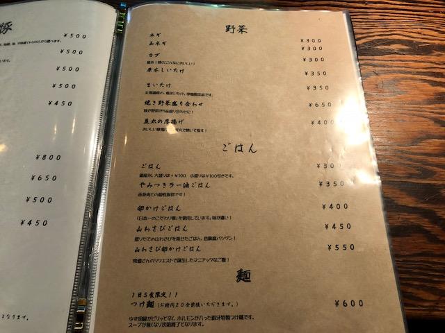 珍しい肉が食べられる焼肉屋!「ホルモン銀牙」(すすきの)