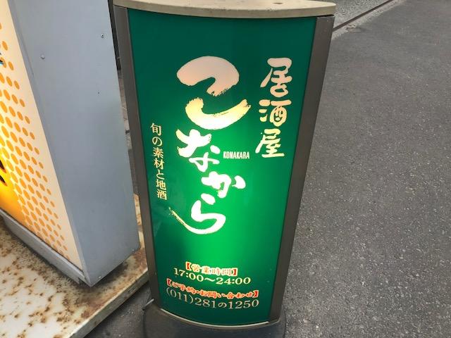 鯖サンドが絶品の創作居酒屋!「こなから」(さっぽろ)