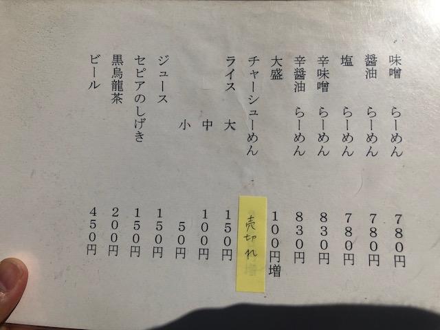 行列覚悟!札幌No. 1味噌ラーメンここだ!「麺屋 彩未」(美園)