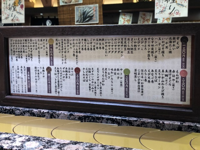 大人気回転すし!「根室花まる JRタワーステラプレイス店」(札幌)