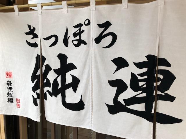 味噌らーめんの総本山!「さっぽろ純蓮(札幌店)」