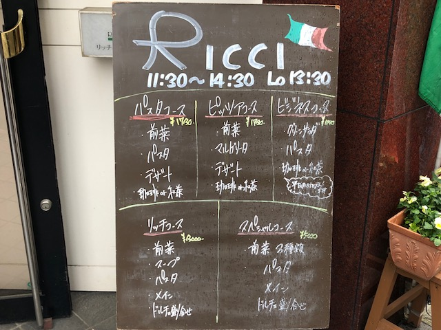 人気のイタリアン!「リッチ (RICCI cucinaITALIANA)」(札幌)