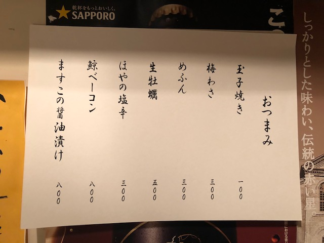 札幌で立喰い寿司ならオススメです!「祭寿司(まつりすし)」