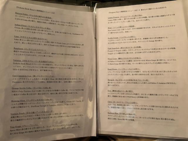 高田馬場シーシャ情報!「ばんびえん」と「ダビデシーシャ」がオススメ!
