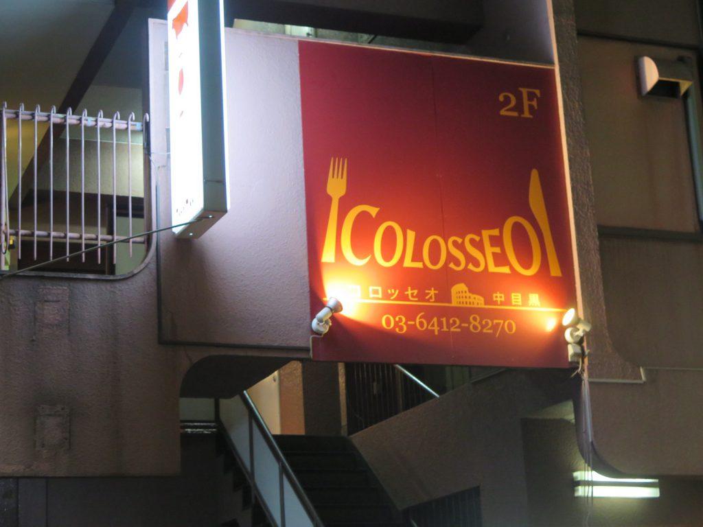 予約必須の人気イタリアン!「コロッセオ 中目黒」