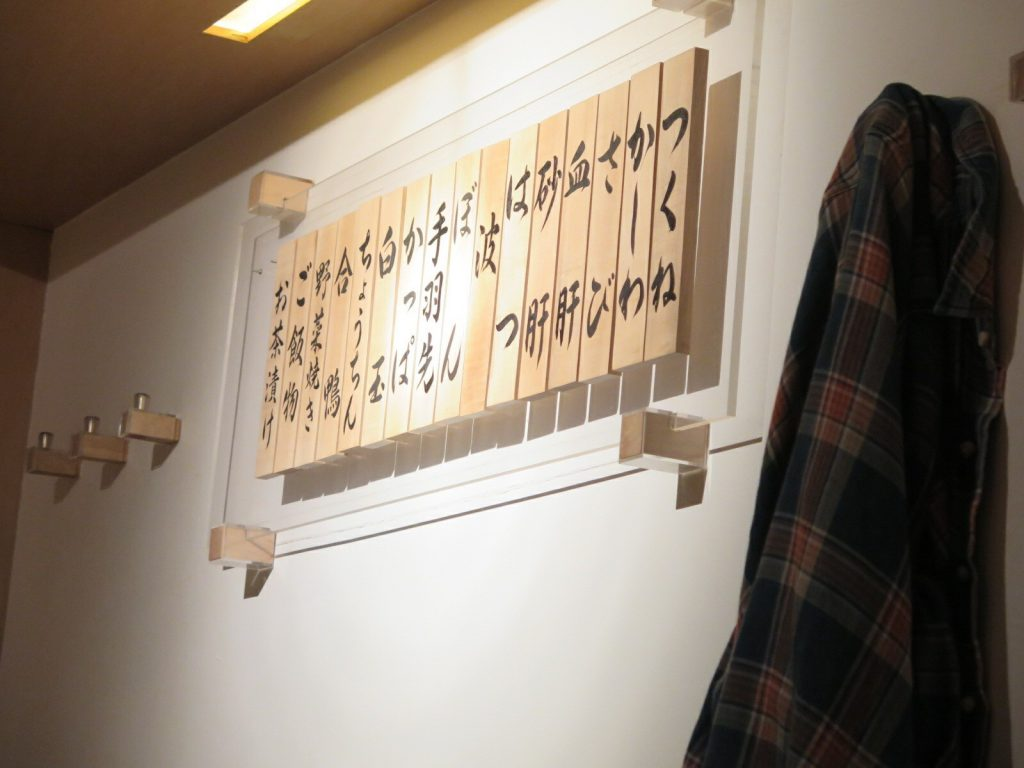 超予約困難!焼き鳥No. 1の「鳥しき」(目黒)へ初訪問!