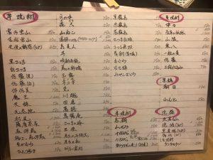 安くてボリューム満点の和居酒屋!「梓川」(赤坂見附)