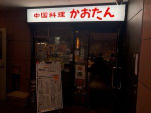 使い勝手の良い「かおたんらーめん 赤坂店」に行ってきた!