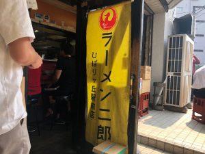 ラーメン豚2枚を堪能しました!「ラーメン二郎 ひばりヶ丘駅前店」