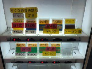 小ラーメンを堪能しました!「ラーメン二郎 ひばりヶ丘駅前店」