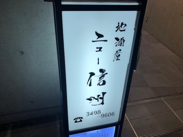 日本酒好きには最高のお店でしょう!「ニュー信州」(渋谷)