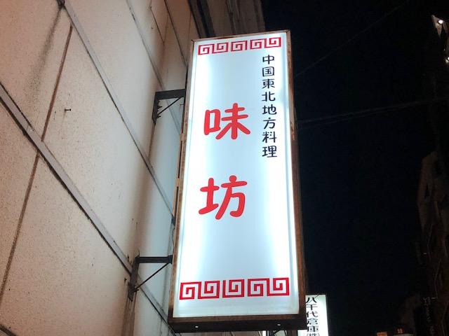 絶品ラム肉串!その他料理も美味しかった「味坊(あじぼう)」(神田)